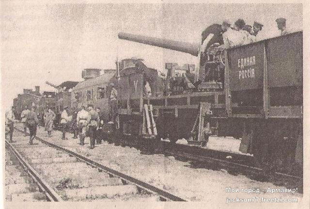 Бронепоезд белой армии «Единая Россия», который участвовал в захвате Армавира в августе и сентябре 1918 года