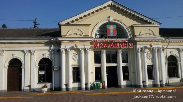 Вокзал Армавир-2 (Армавир-Туапсинский)