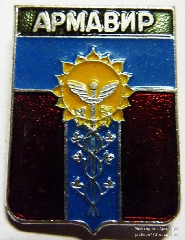 Значок Армавир из серии гербы Краснодарского Края