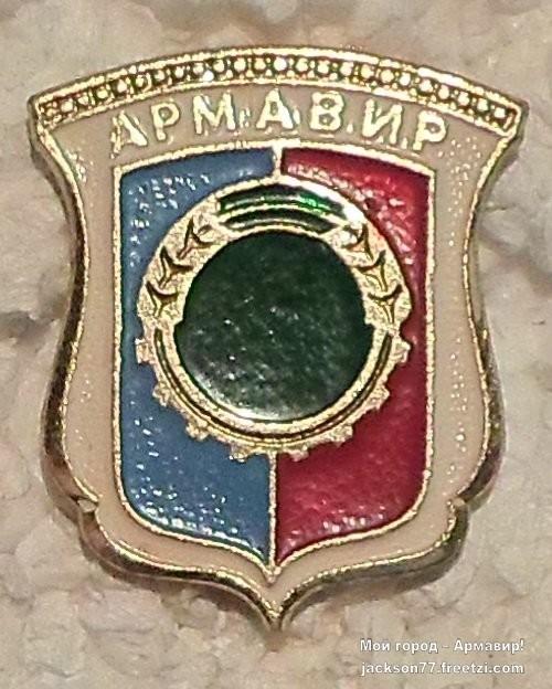 Значок Армавир. Редкий, времен СССР.