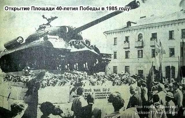 Открытие Площади 40-летия Победы в 1985 году