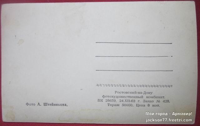 Открытка Армавир Почтамт (2)