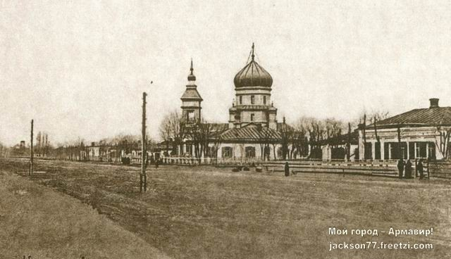 Село Армавир 1912 год